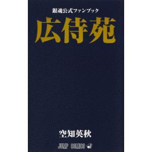 作者 : 空知英秋 出版社 : 集英社 版型 : 新書版