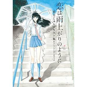 作者 : 眉月じゅん/アニメ「恋雨」製作委員会 出版社 : 小学館 版型 : B5版