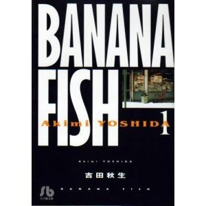 【在庫あり/即出荷可】【新品】Banana fish バナナフィッシュ [文庫版] (1-11巻 全...