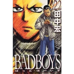 【在庫あり/即出荷可】【新品】BAD BOYS (1-22巻 全巻) 全巻セット