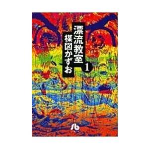 【在庫あり/即出荷可】【新品】漂流教室 [文庫版] (1-6巻 全巻) 全巻セット