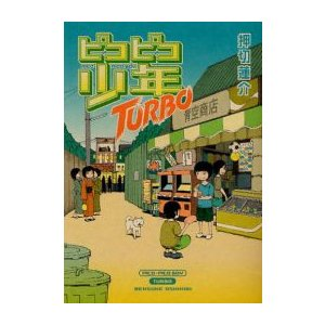 作者 : 押切蓮介 出版社 : 太田出版 版型 : B6版 最新巻発売日 : 2011年11月30日...
