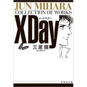 【在庫あり/即出荷可】【新品】X day[文庫版] (1巻 全巻)