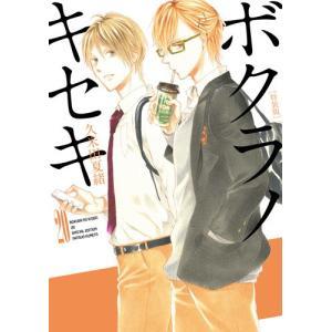 【在庫あり/即出荷可】【新品】ボクラノキセキ(20) 特装版|mangazenkan