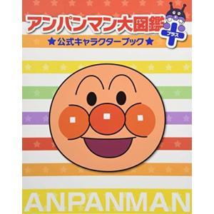 【新品】アンパンマン大図鑑プラス公式キャラクターブック
