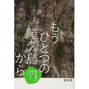 【在庫あり/即出荷可】【新品】【第65回 課題図書】もうひとつの屋久島から:世界遺産の森が伝えたいこ...