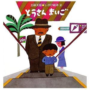 【在庫あり/即出荷可】【新品】【児童書】とうさんまいご