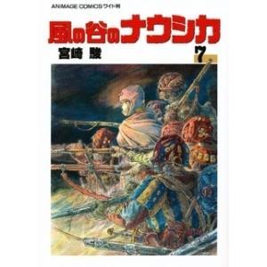 【在庫あり/即出荷可】【新品】風の谷のナウシカ (1-7巻 全巻) 全巻セット|mangazenkan