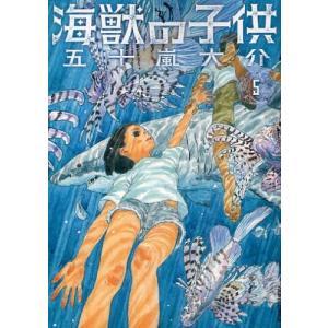 【入荷予約】【新品】海獣の子供 (1-5巻 全巻) 全巻セット 【入荷時期未定】|mangazenkan