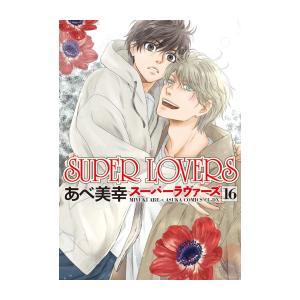 【在庫あり/即出荷可】【新品】SUPER LOVERS (1...