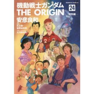 【在庫あり/即出荷可】【新品】機動戦士ガンダム THE ORIGIN(1-24巻 全巻) 全巻セット
