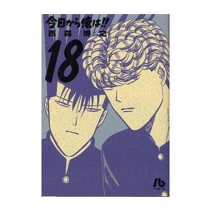 作者 : 西森博之 出版社 : 小学館 版型 : 新書版 コミック、漫画、まんが、マンガ、アニメ、映...