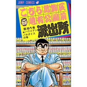 作者 : 秋本治 出版社 : 集英社 版型 : 新書版