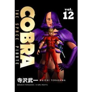 【新品】COBRA コブラ [完全版] (1-12巻 全巻) 全巻セット