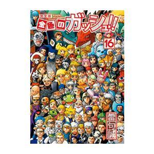 作者 : 雷句誠 出版社 : クラーケンコミックス 版型 : B6版