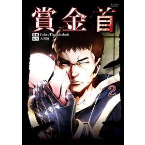 【新品】賞金首 (1-2巻 最新刊) 全巻セット