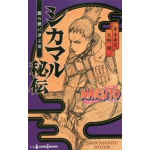 作者 : 岸本斉史/矢野隆 出版社 : 集英社 版型 : 新書版