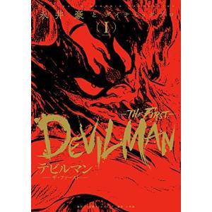【在庫あり/即出荷可】【新品】デビルマン-THE FIRST-(1巻)