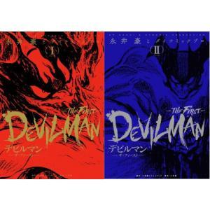 【在庫あり/即出荷可】【新品】デビルマン-THE FIRST-(1-3巻 全巻)