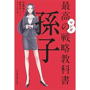出版社 : 日本経済新聞出版社 版型 : 四六版