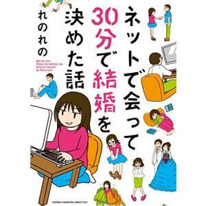 作者 : れのれの 出版社 : 秋田書店 版型 : B6版