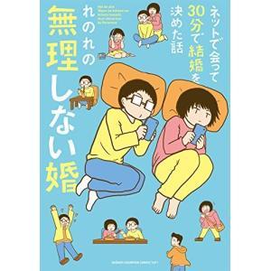作者 : れのれの 出版社 : 秋田書店