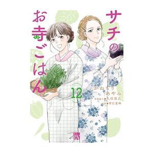 作者 : かねもりあやみ 出版社 : 秋田書店 版型 : B6版