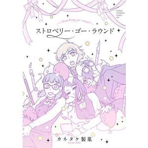 作者 : カネタケ製菓 出版社 : 秋田書店 版型 : 版