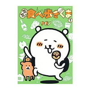 【新品】MOGUMOGU食べ歩きくま(1-2巻 最新刊) 全巻セット
