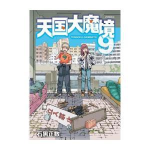 作者 : 石黒正数 出版社 : 講談社