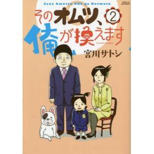 作者 : 宮川サトシ 出版社 : 講談社 版型 : A5版