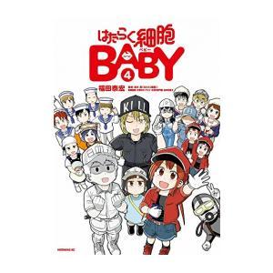 【新品】はたらく細胞BABY(1-3巻 最新刊) 全巻セット 漫画全巻ドットコムPayPayモール店