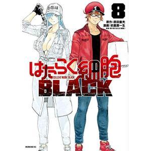【新品】はたらく細胞BLACK(1-8巻 全巻) 全巻セット|漫画全巻ドットコムPayPayモール店