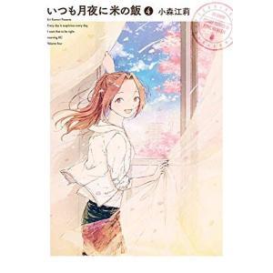 作者 : 小森江莉 出版社 : 講談社 版型 : B6版