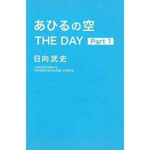 【新品】あひるの空 THE DAY(1巻 最新刊)