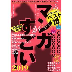 作者 : 『このマンガがすごい!』編集部 出版社 : 宝島社 版型 : A5版