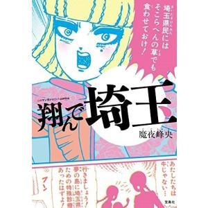 【在庫あり/即出荷可】【新品】翔んで埼玉 (1巻 全巻)|mangazenkan