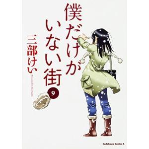 【在庫あり/即出荷可】【新品】僕だけがいない街 (1-9巻 ...