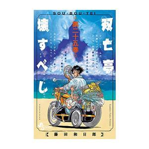 作者 : 藤田和日郎 出版社 : 小学館 版型 : 新書版