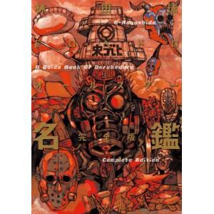作者 : 林田球 出版社 : 小学館 版型 : A5版