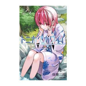 【在庫あり/即出荷可】【新品】トニカクカワイイ (1-9巻 最新刊) 全巻セット