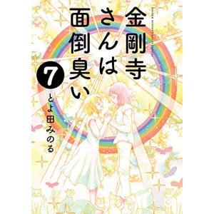 【在庫あり/即出荷可】【新品】金剛寺さんは面倒臭い(1-5巻 最新刊) 全巻セット