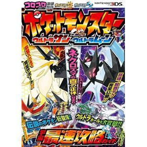 【新品】ポケットモンスター ウルトラサン ウルトラムーン 宇宙最速攻略ガイド