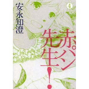 作者 : 安永知澄 出版社 : 角川グループパブリッシング 版型 : B6版