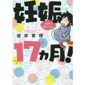 作者 : 坂井恵理 出版社 : 講談社 版型 : A5版