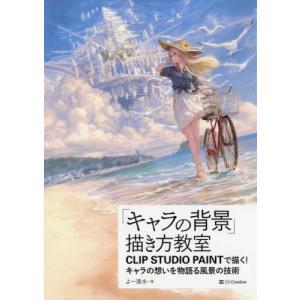 作者 : よー清水/江原康之/UGUME 出版社 : SBクリエイティブ 版型 : B5版