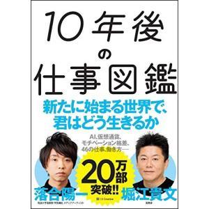 【新品】10年後の仕事図鑑