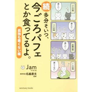 作者 : Jam/名越康文 出版社 : サンクチュアリ出版