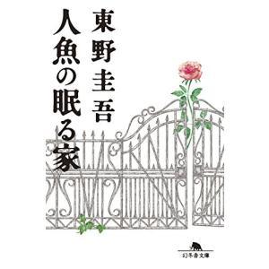 【新品】人魚の眠る家 (1巻 全巻)
