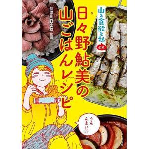作者 : 信濃川日出雄 出版社 : 山と溪谷社 版型 : B6版